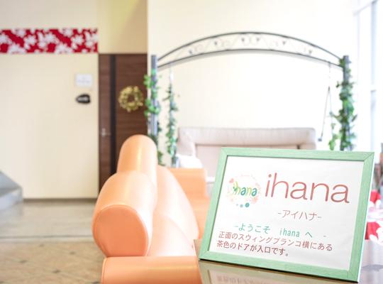 ihanaの店舗詳細