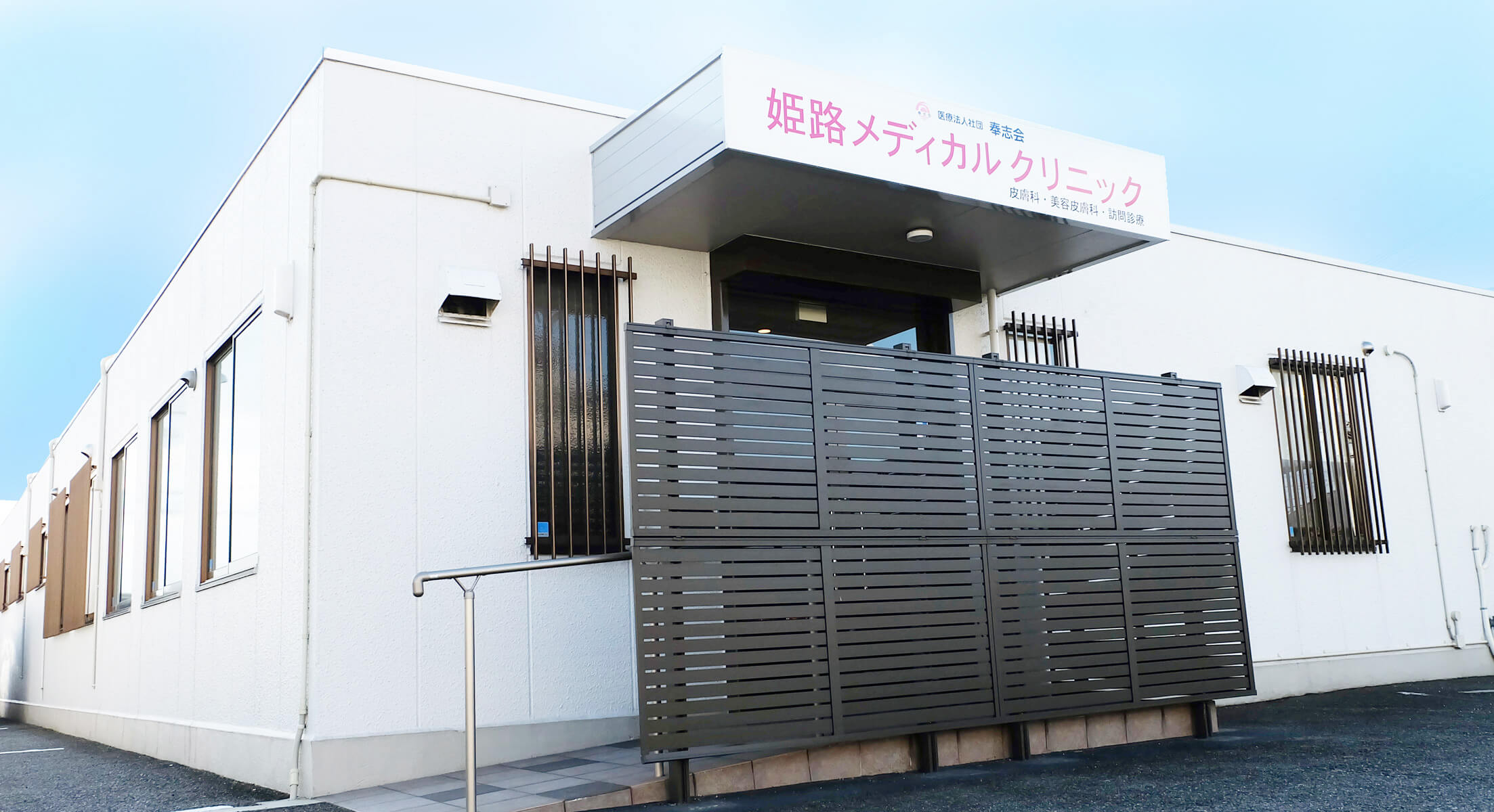 姫路メディカルクリニックの店舗詳細