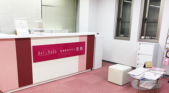恋肌 河原町店の店舗詳細