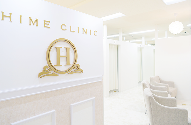 HIME CLINIC(ヒメクリニック)の店舗情報