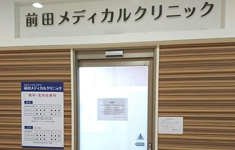 前田メディカルクリニックの店舗情報
