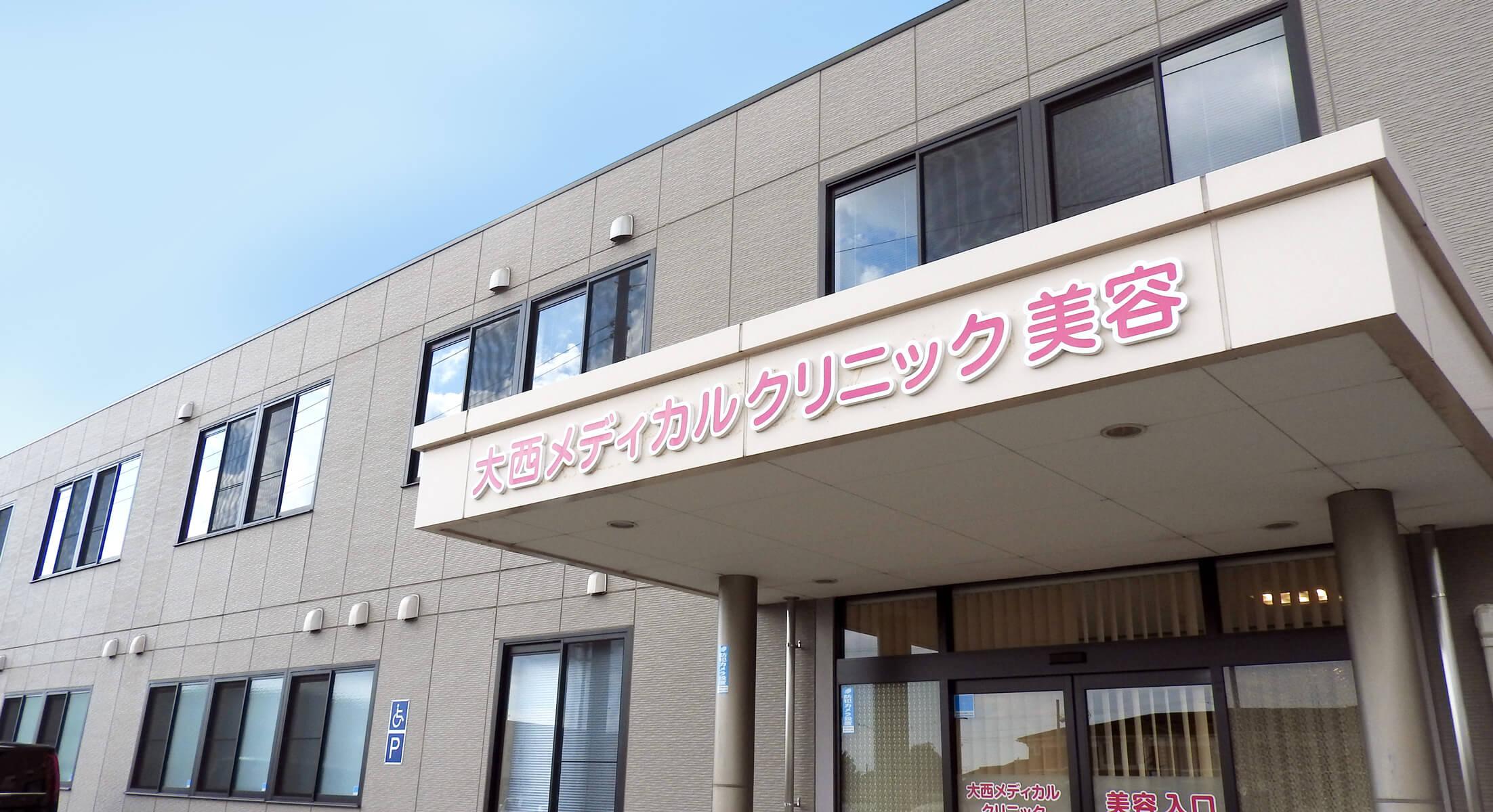 ミセルクリニック加古川院の店舗情報